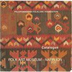 Folk Art Museum – Nafplion – Catalogue – 1988