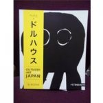 Outsider art from Japan