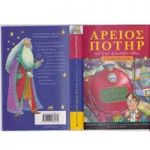 Harry Potter and the Philosopher's Stone – in Ancient Greek